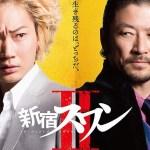 【新宿スワン2映画】滝マサキ役の浅野忠信はハマる!ネタバレ・あらすじ・キャストまとめ