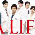 【A LIFE(アライフ)】「ドラマ見たくない」評判理由と視聴率しだいでは厳しい感想も!