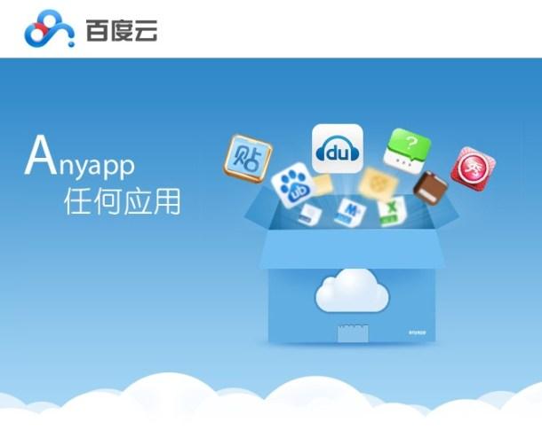 Baidu Cloud: mesin pencari terbesar di China menginvestasikan $1,6 miliar dollar untuk membangun pusat data berbasis awan sambil memposisikan ...