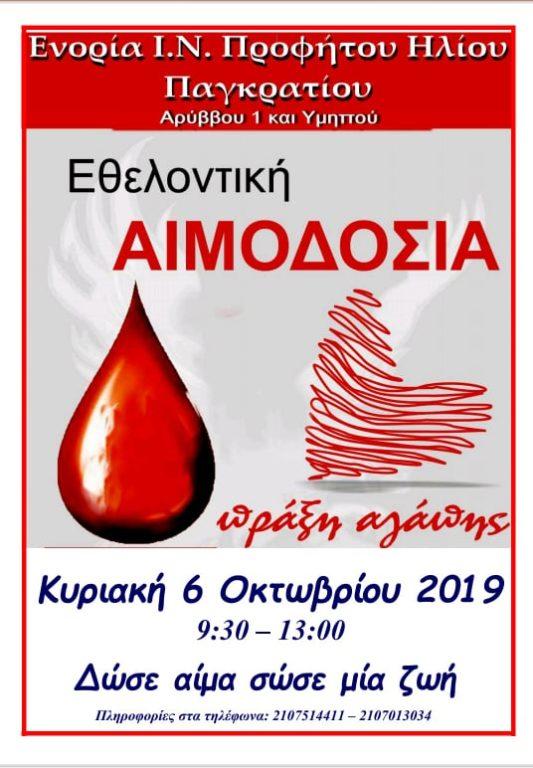 Εθελοντική Αιμοδοσία 06-10-19
