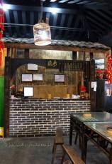 Payment booth, Tian Yuan Yin Xiang, Chengdu