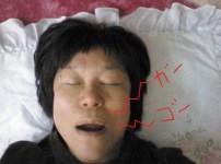 いびきする人は眠っている間に寿命が縮む?睡眠時無呼吸症候群の恐怖と簡単改善方法