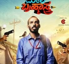 Download Gubbi Mele Brahmastra Full movie in Hindi/Tamil/Telugu