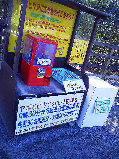 CHikouzan park zoo Vending machine with animal feed