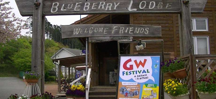 Blueberry lodge tokinosumika