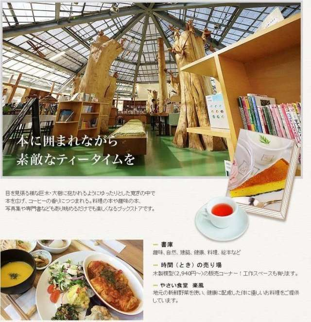 From the website www.tokinosumika.com