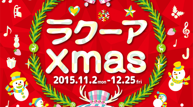 Santa Claus is coming to LaQua | Tokyo Dome City