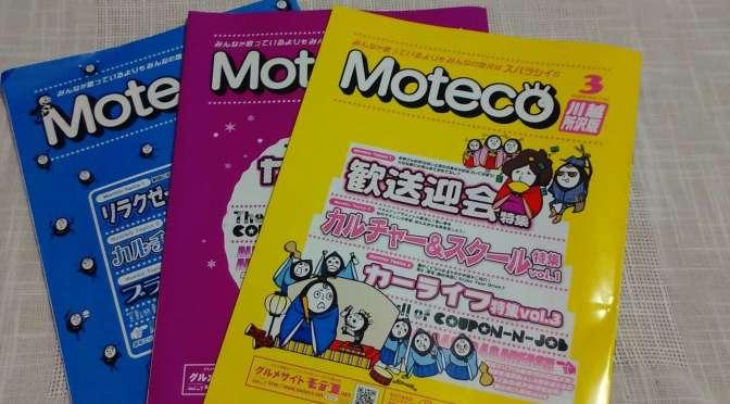Saving Tip Saitama | Moteco FREE magazine with coupons, features, food…