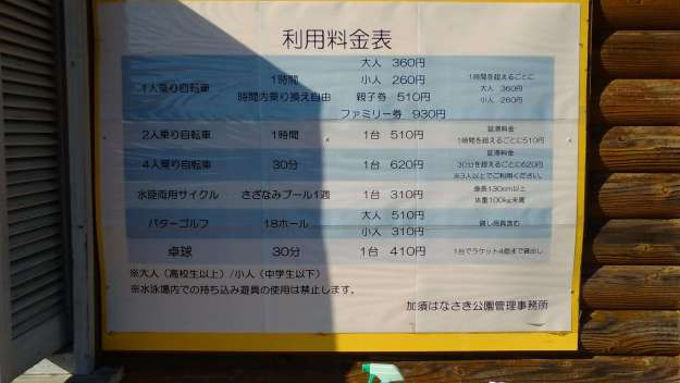 Bicycle costs at Hanasaki Park