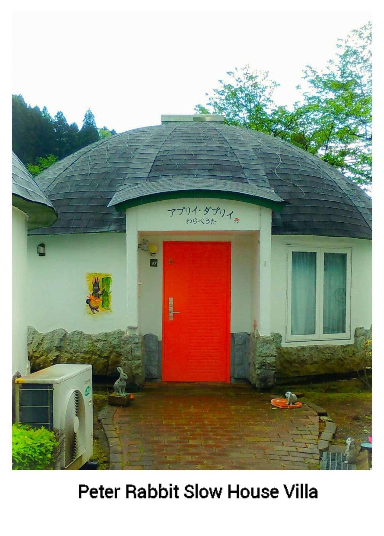 Peter Rabbit Slow House Villa Tokinosumika