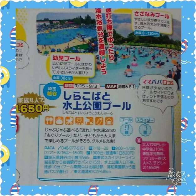 Shirakobato Water Park with Beach | KOSHIGAYA