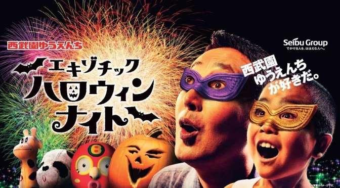 Exotic Halloween @ Seibuen Yuenchi | TOKOROZAWA