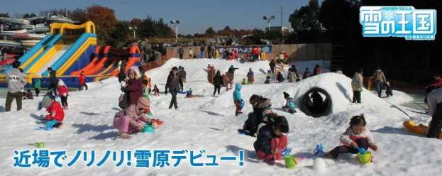 Snow Kingdom Seibu Amusement Park