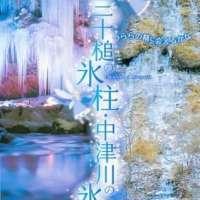 The Otaki Ice festival in 2022・ Illuminated Misotsuchi Icicles