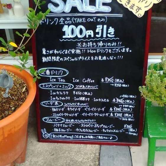 Cafe Chocotea Sakado