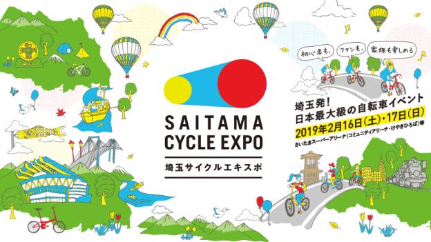 Saitama Cycle Expo