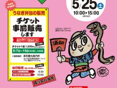 Urawa Unagi Festival 2019