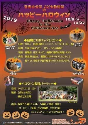 Sayama Halloween Chikozan Park