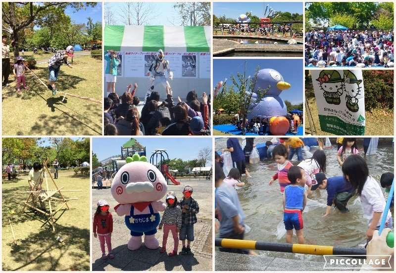 Fish catching and Children's Festival at Heisei No Mori Park | KAWAJIMA