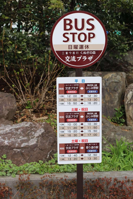 Santome Bus stop ishizaka educational factory tour