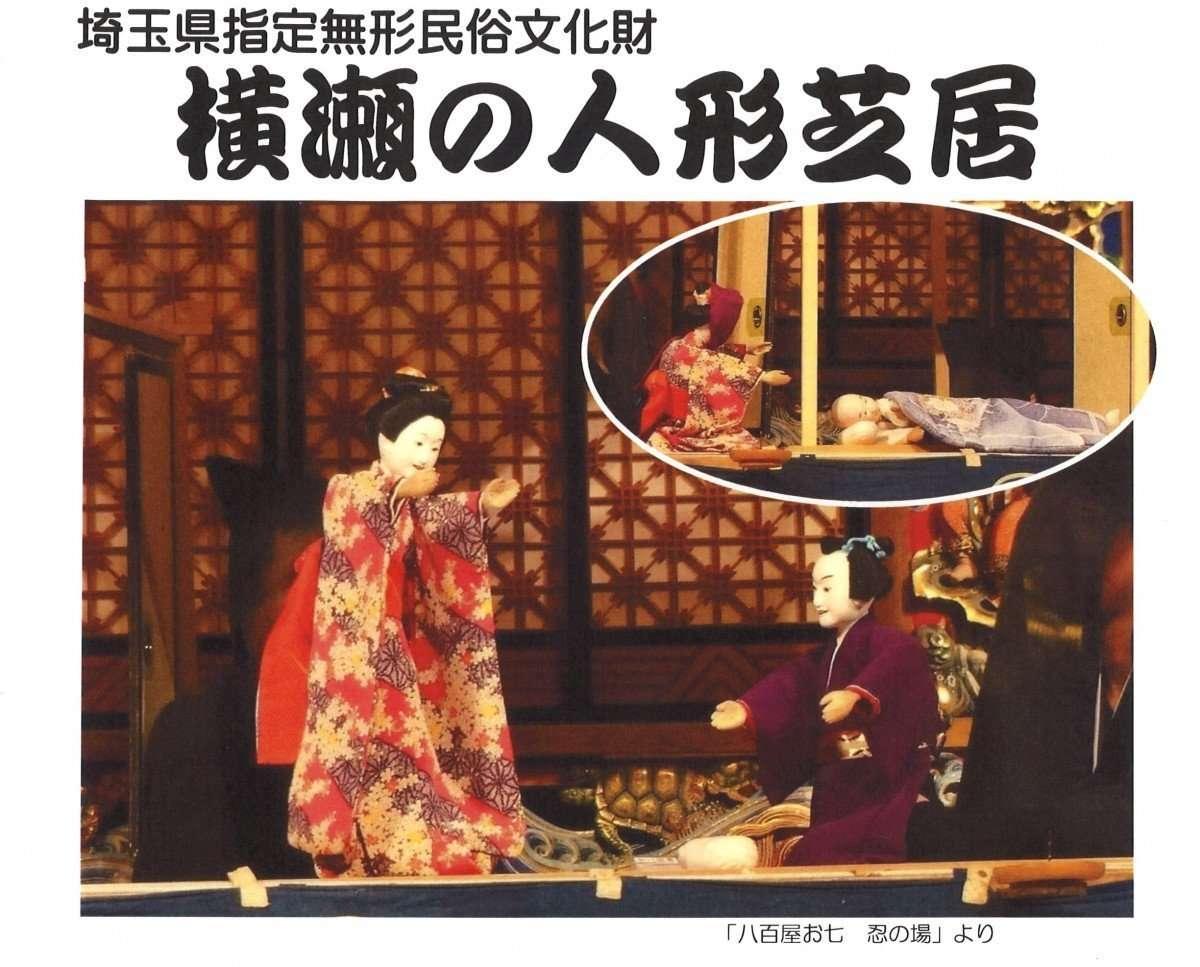 Yokoze puppet play