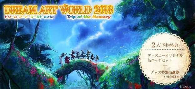 Art Vivant Dream World 2018