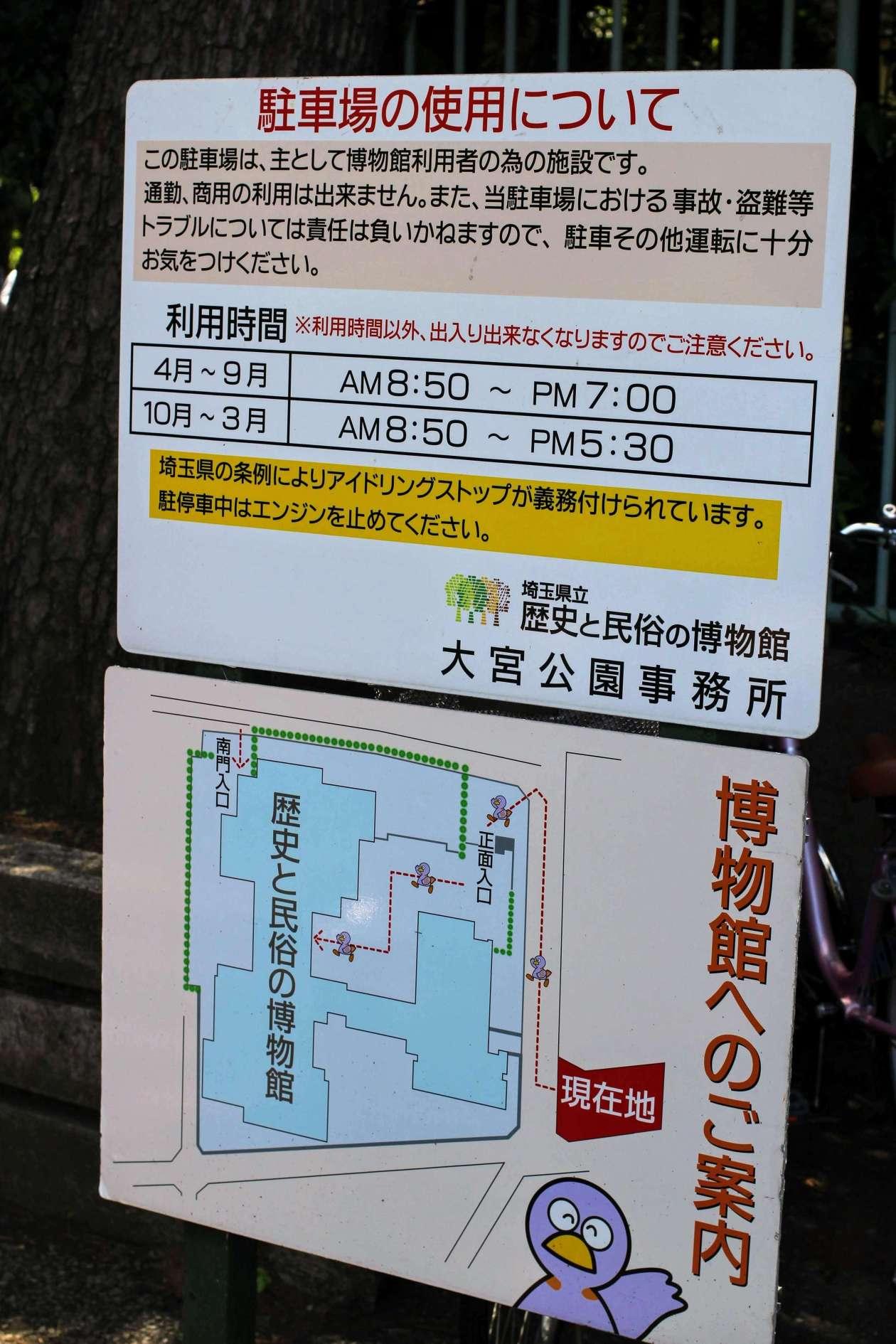 Japanese armor event parking information