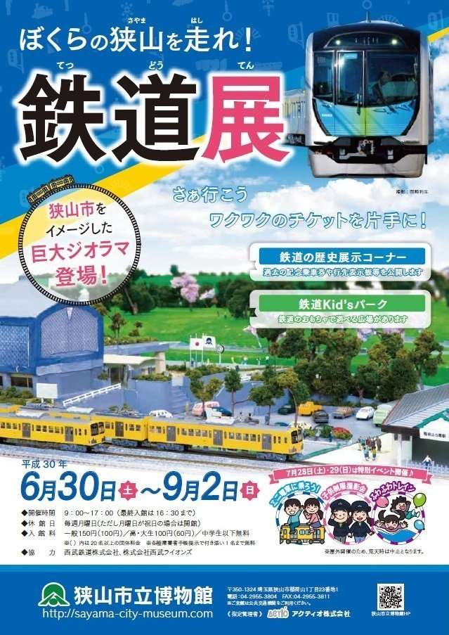 Railway Exhibition at Sayama Municipal Museum | SAYAMA