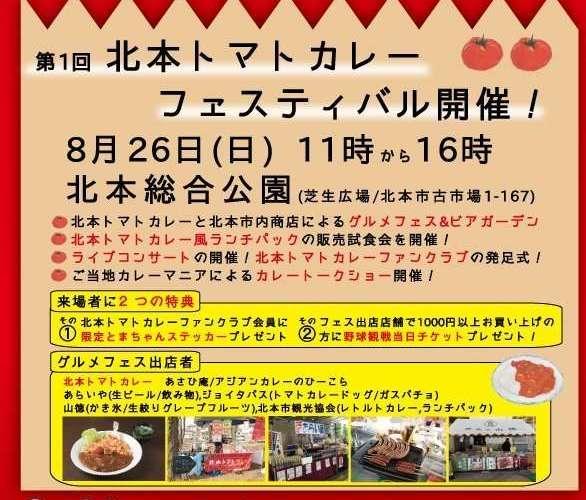 Kitamoto Tomato Curry Festival