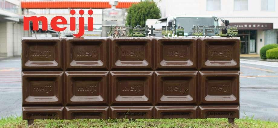 Sakado Meiji Chocolate Factory