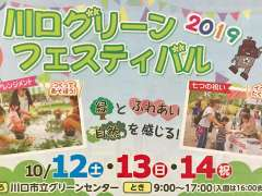 kawaguchi green festival