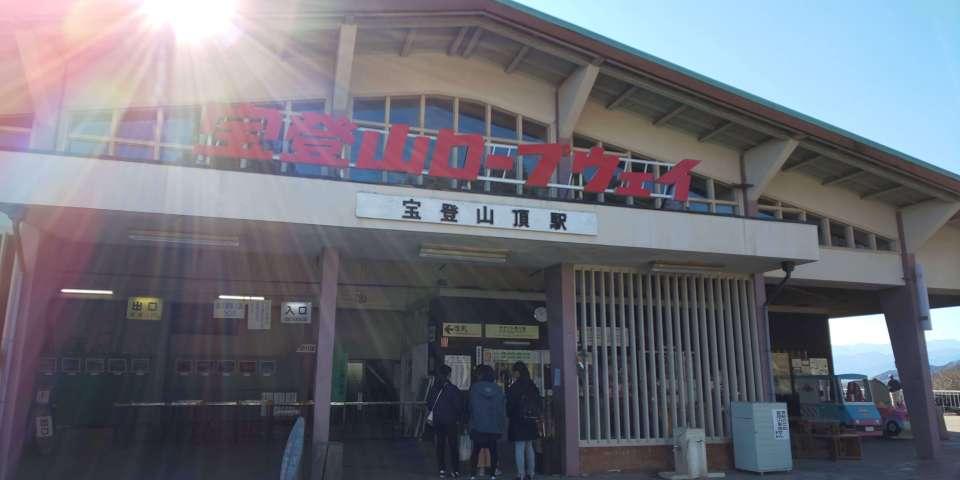 Hodosan Ropeway Top Station