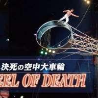 Updated: Kinoshita Circus coming to Saitama