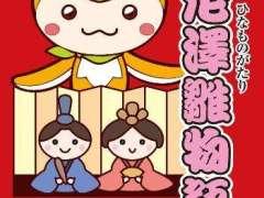 Tokorozawa dolls festival