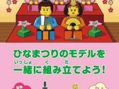 Lego hina