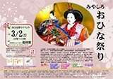Miyashiro Dolls Festival