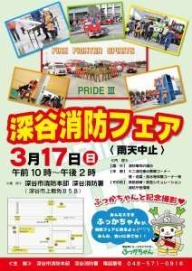 Fukaya Fire Brigade Fair