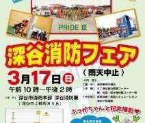 Fukaya Fire Brigade Fair