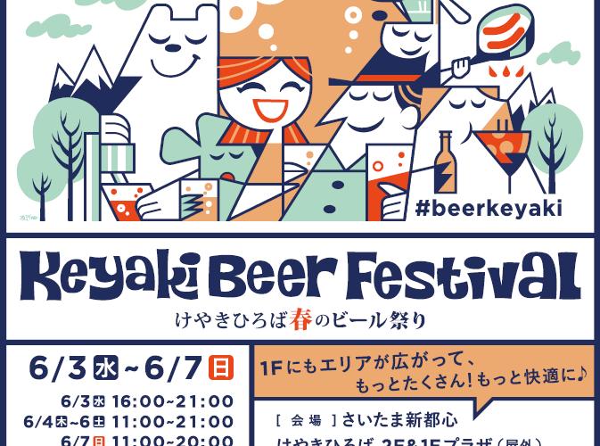 Keyaki Spring beer festival