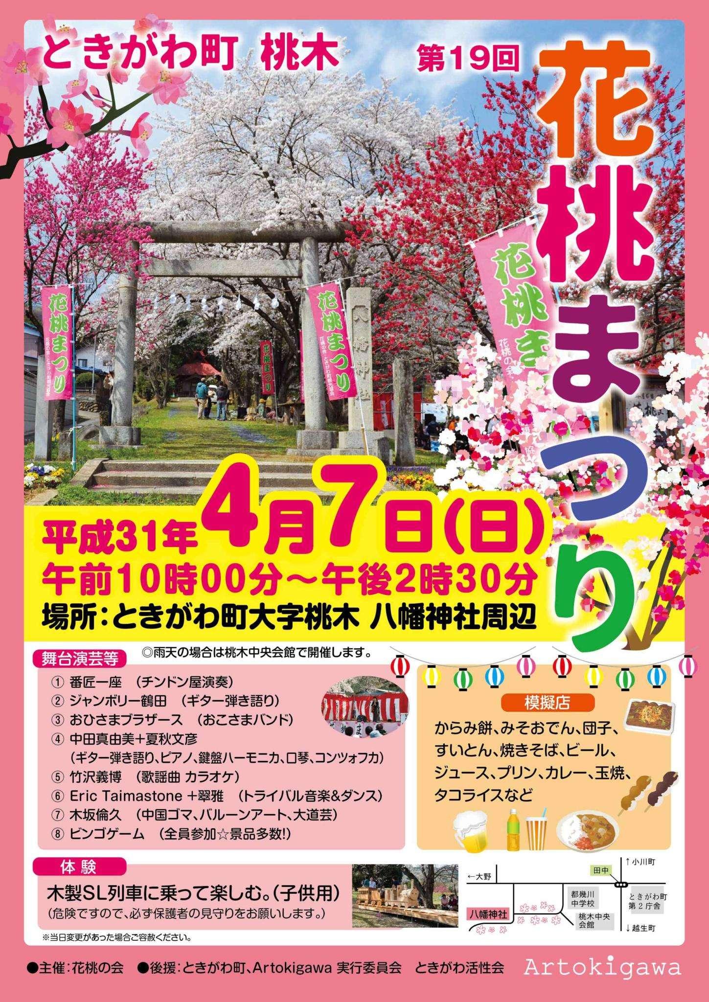 Tokigawa Peach Blossom Festival