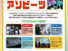 asobeats pop up digital play area