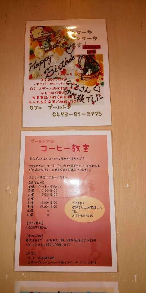 coffee class in higashimatsuyama saitama
