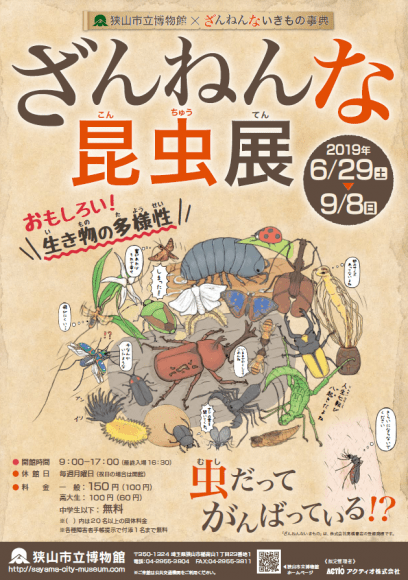Unfortunate Insects Exhibition Sayama Municipal museum summer 2019