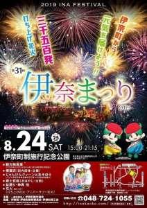 Ina Summer Festival