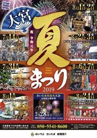 Omiya SUmmer festivals sashiogi summer festival and art festa