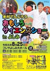 denjiro science show