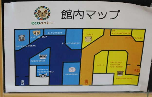 Saitama Children's Animal Nature Park map of the new Eco Hauchu : a small animals enclosure