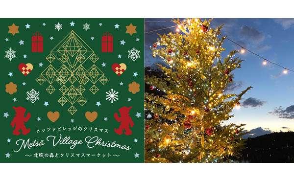 Metsa Village Christmas