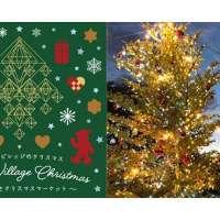 Metsa Village Christmas ~ A Nordic Christmas in Japan