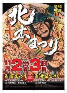 Kitamoto Neputa Festival